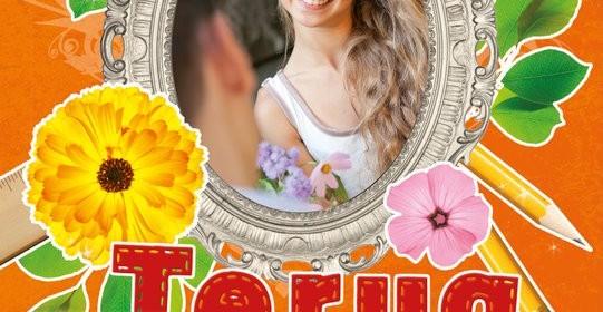 recensie review Terug naar school Jette Schroder Love Story liefdesverhaal website meiden genieten tips testjes